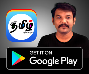 Online Tamil Android App